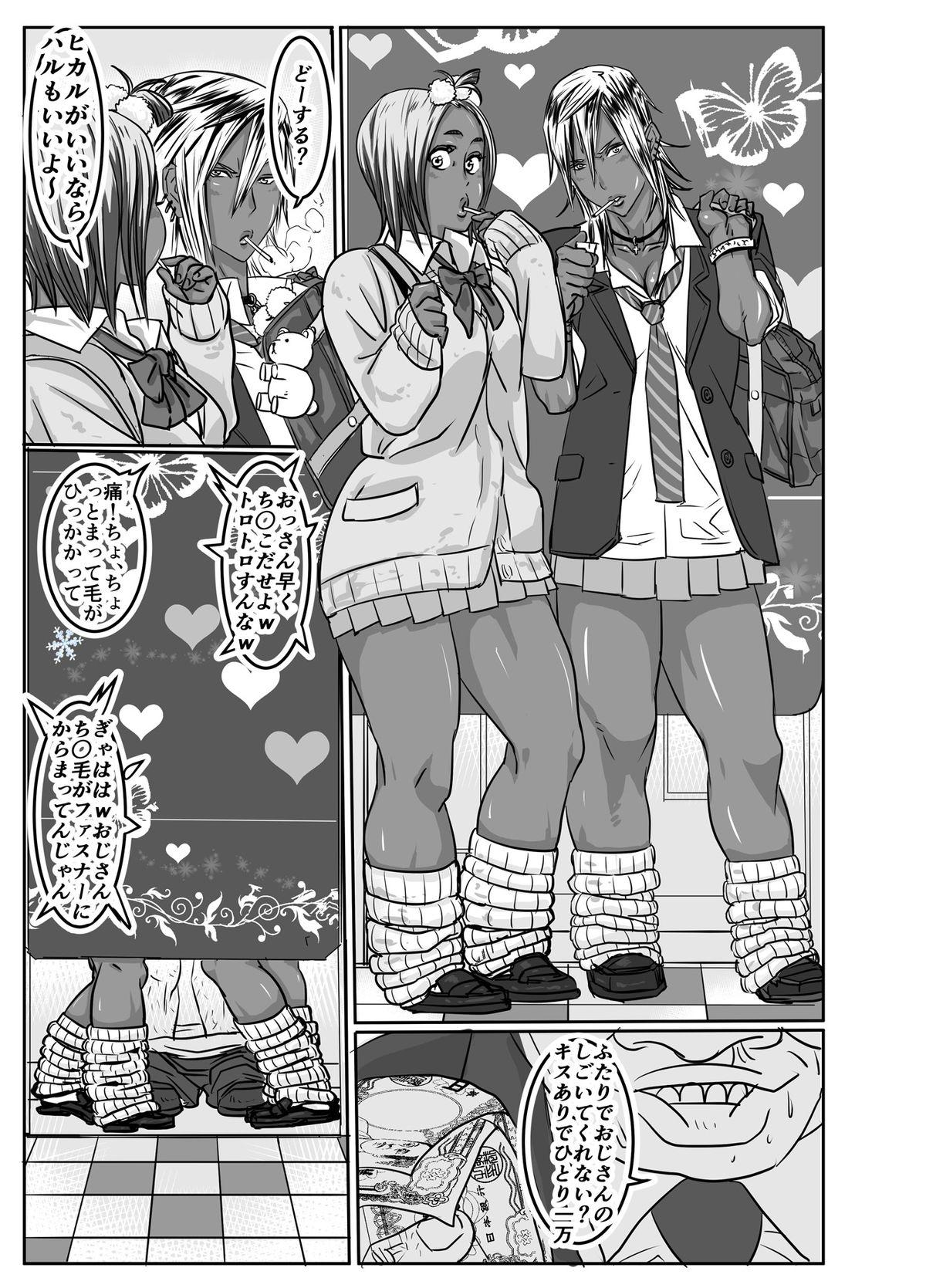 Cho ~Namaiki na Kuro Gal JK to Pakoritai Kimo Oyaji-tachi 32