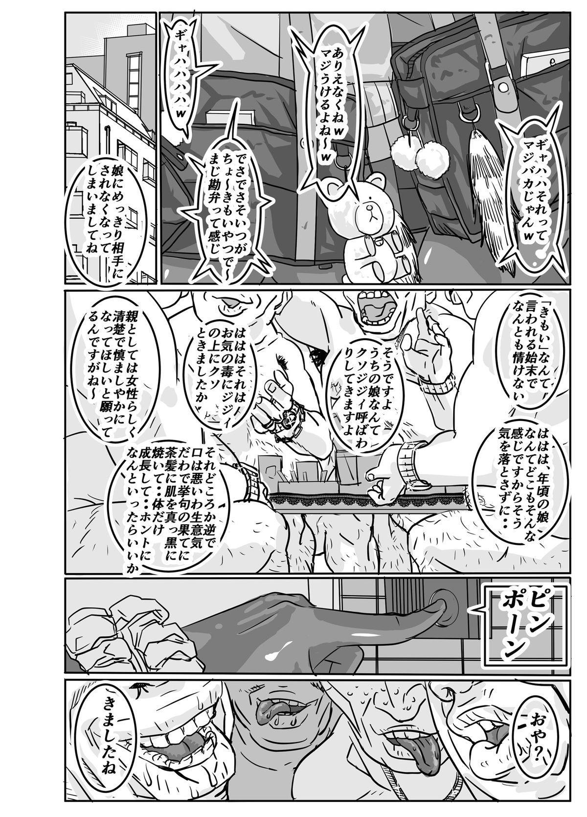 Cho ~Namaiki na Kuro Gal JK to Pakoritai Kimo Oyaji-tachi 43