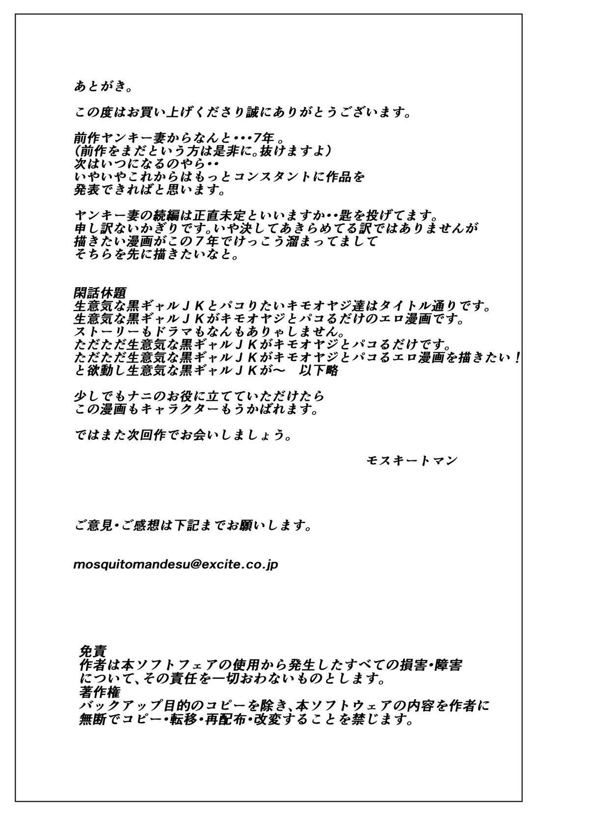 Cho ~Namaiki na Kuro Gal JK to Pakoritai Kimo Oyaji-tachi 52