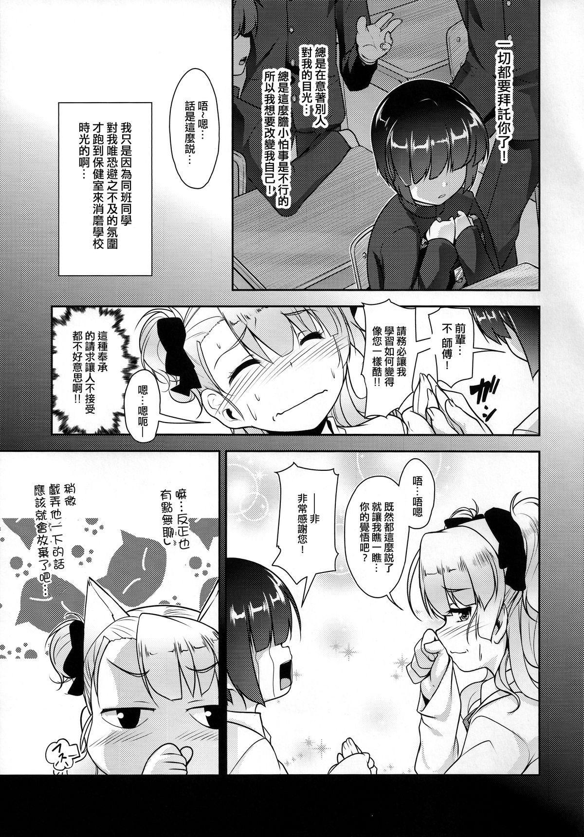 Hokenshitsu no JK-san 2 9