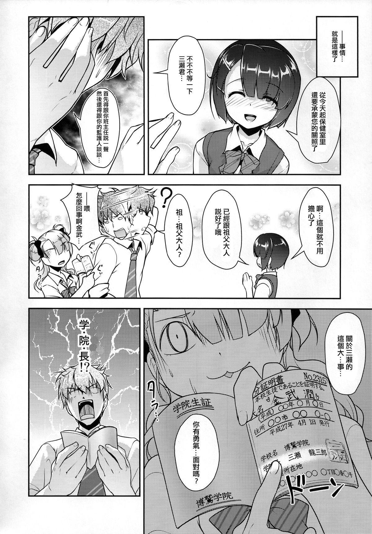 Hokenshitsu no JK-san 2 20