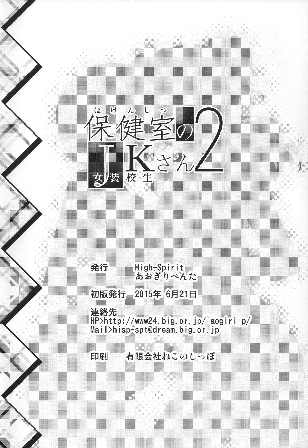 Hokenshitsu no JK-san 2 24