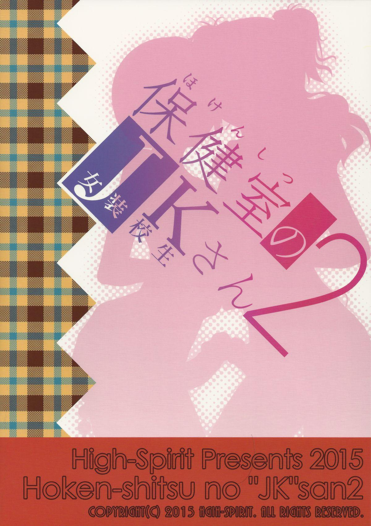 Hokenshitsu no JK-san 2 25