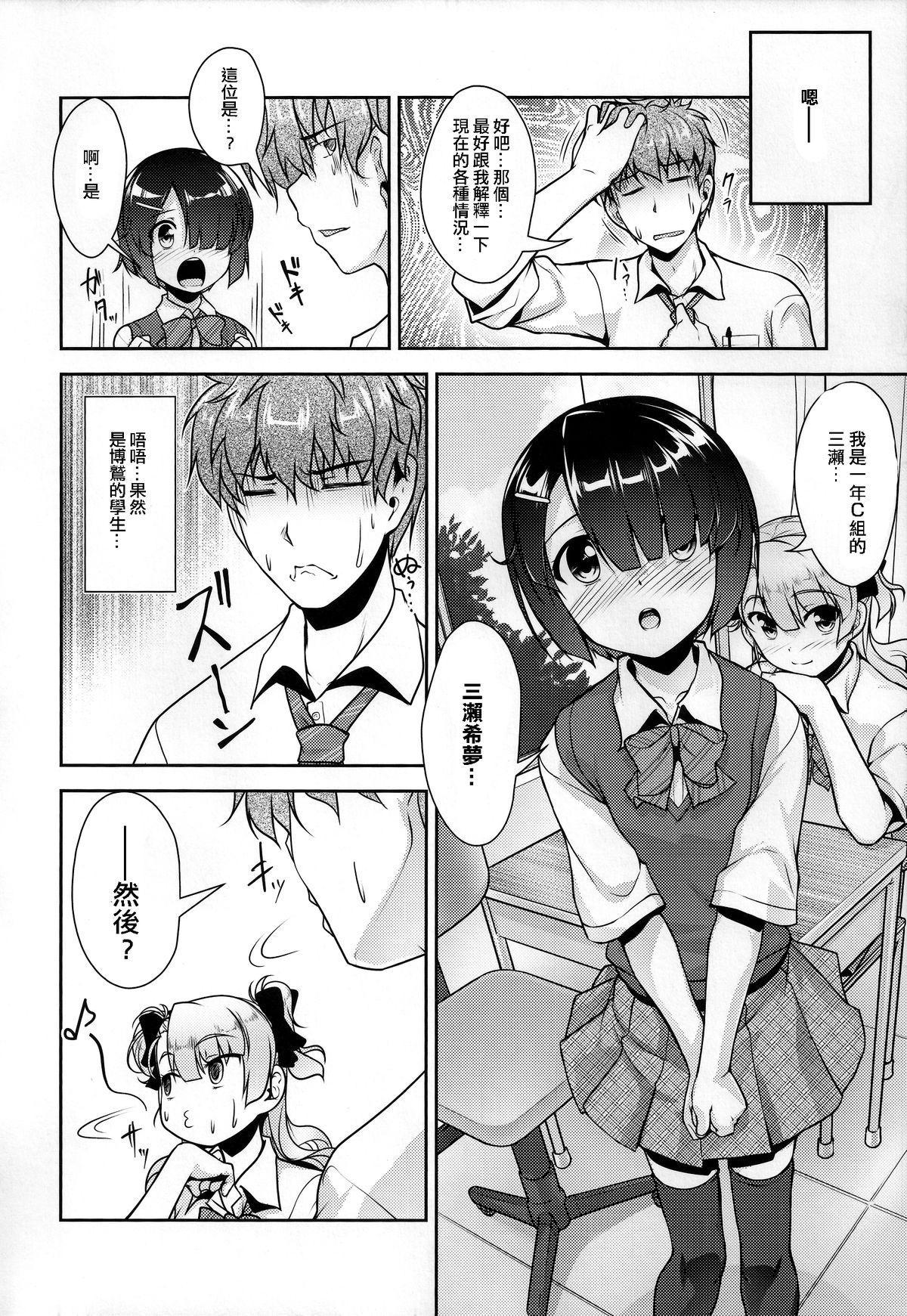 Hokenshitsu no JK-san 2 4