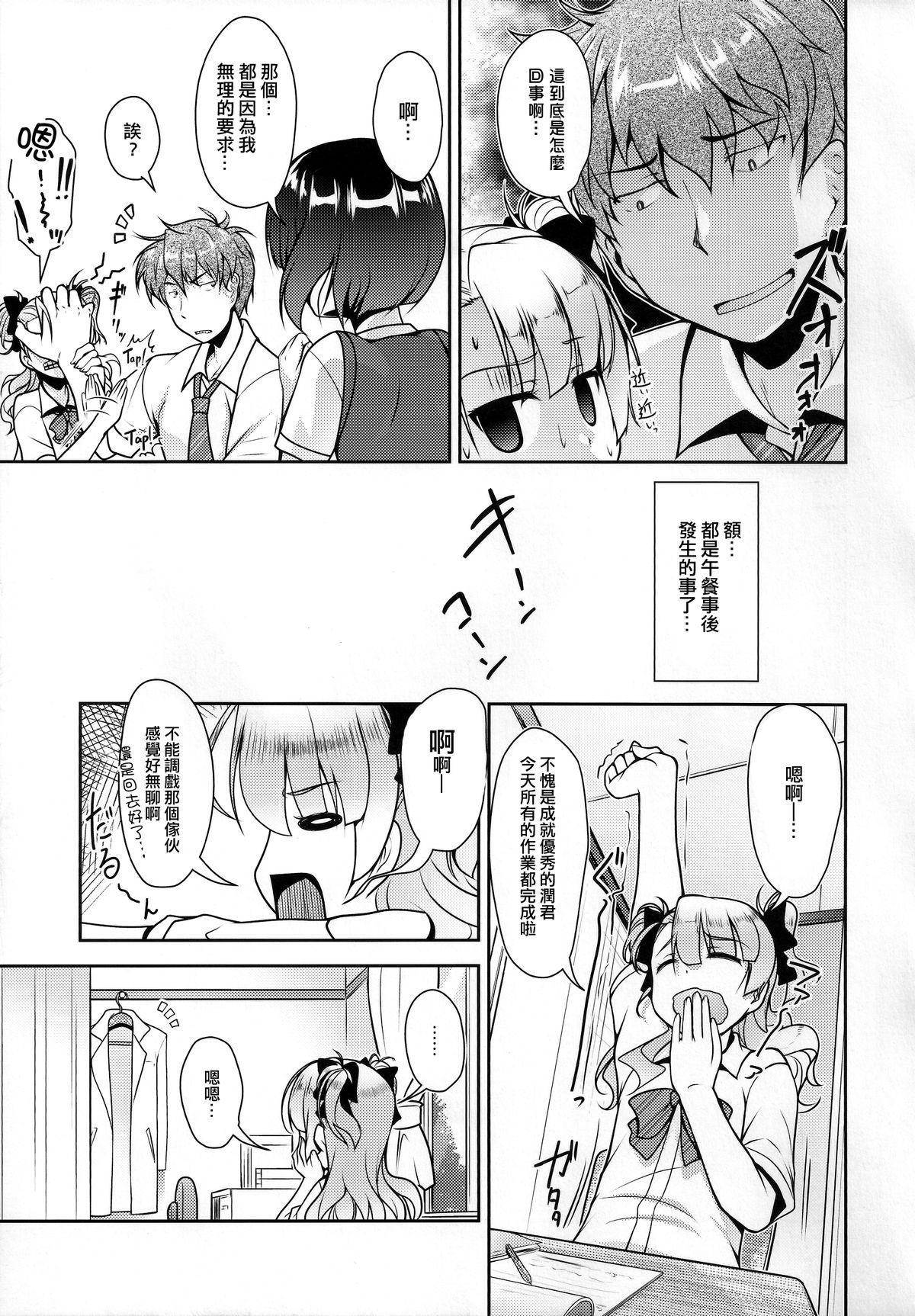 Hokenshitsu no JK-san 2 5