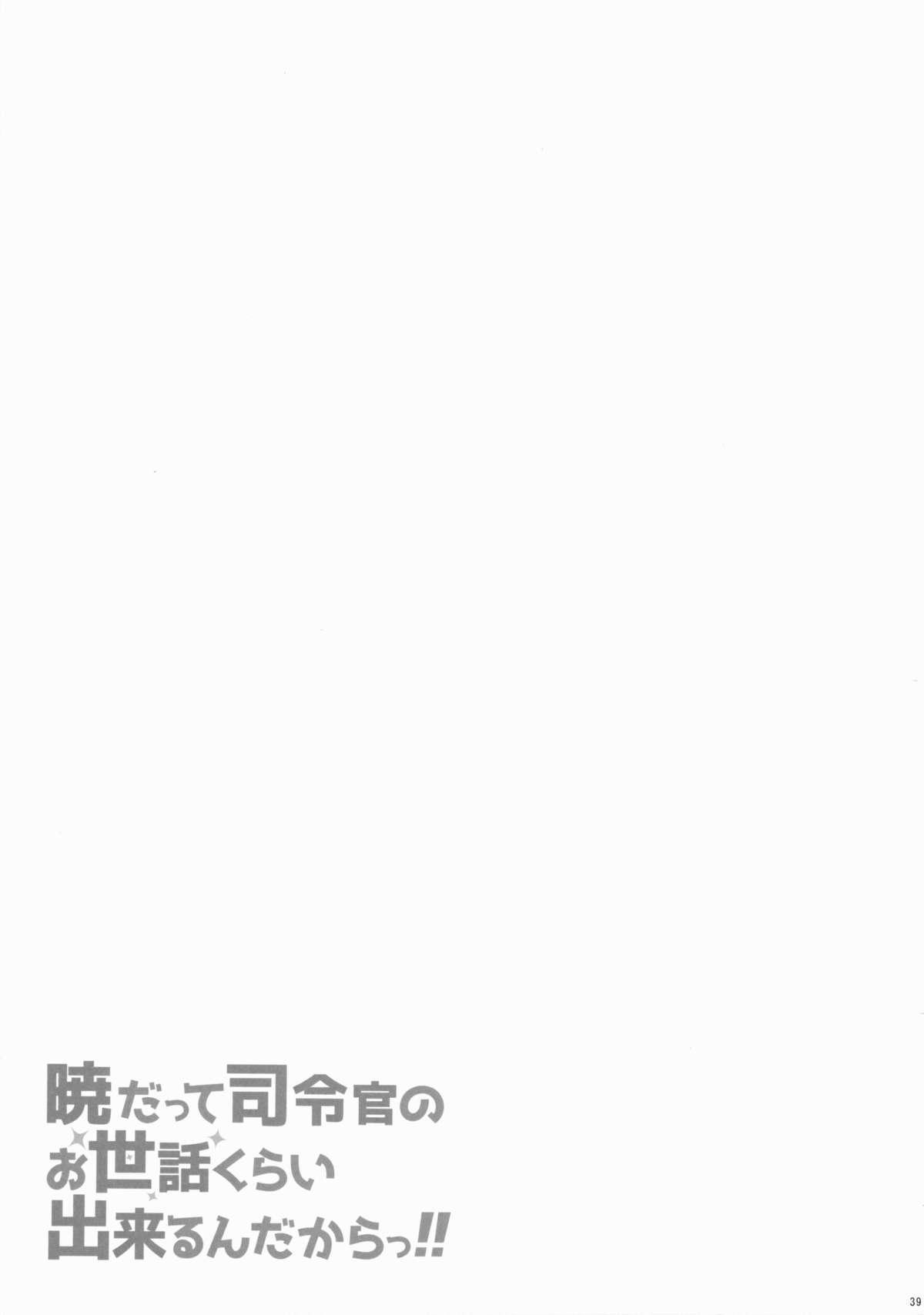 Akatsuki datte Shireikan no Osewa kurai Dekirundakara!! 37