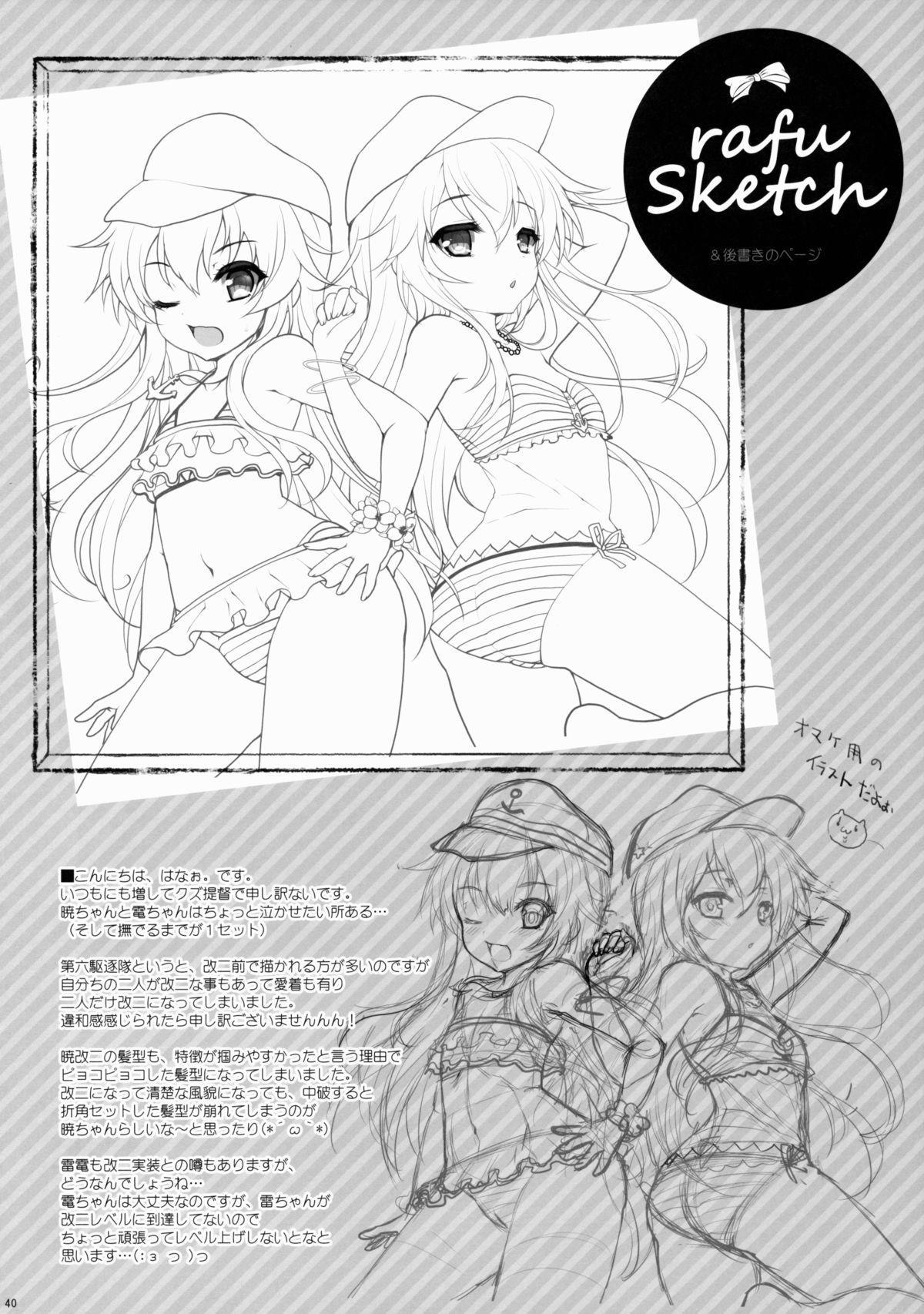 Akatsuki datte Shireikan no Osewa kurai Dekirundakara!! 38