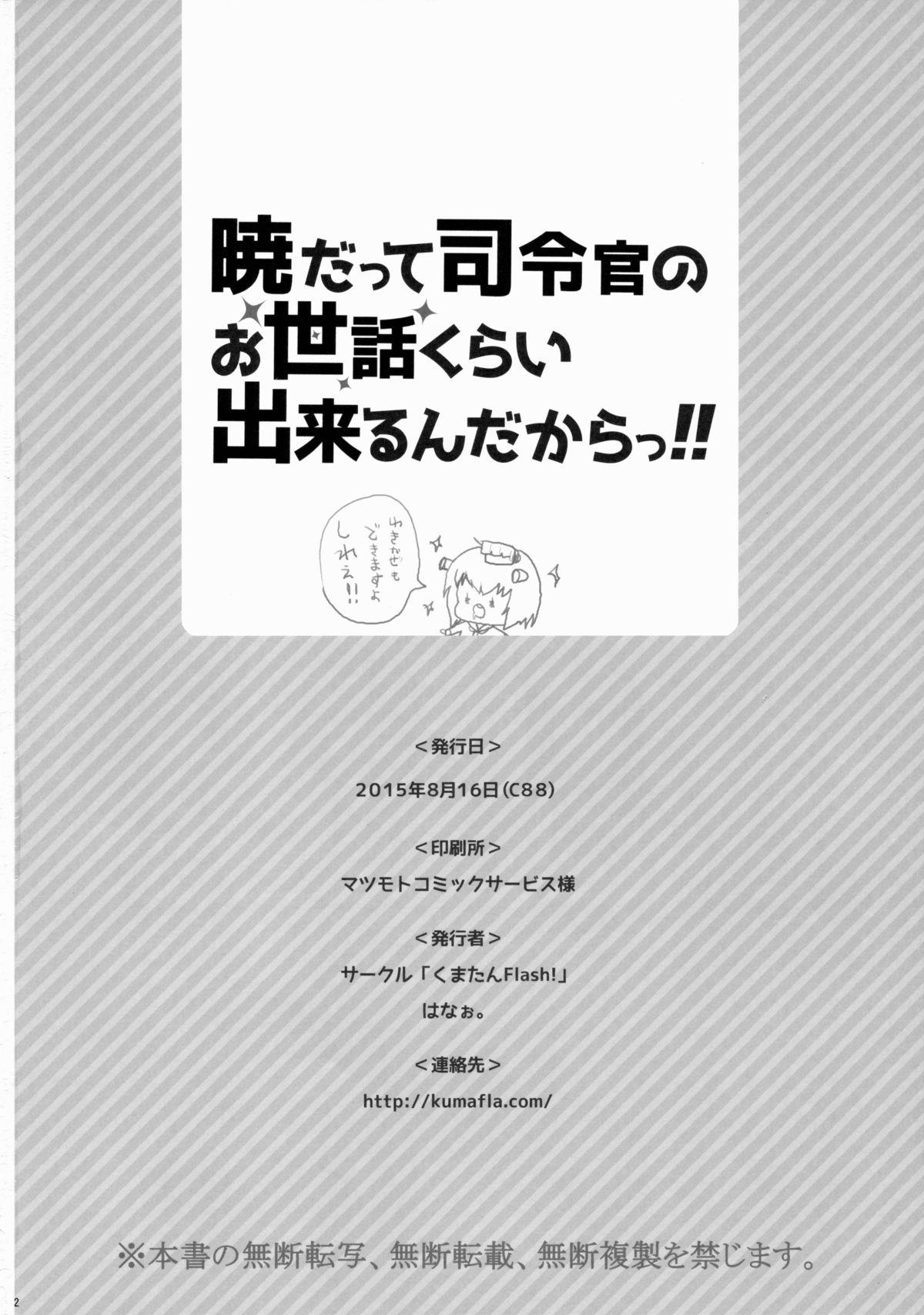 Akatsuki datte Shireikan no Osewa kurai Dekirundakara!! 40