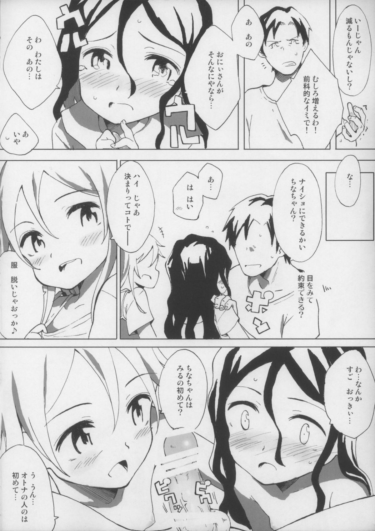 Imouto no Tomodachi 3