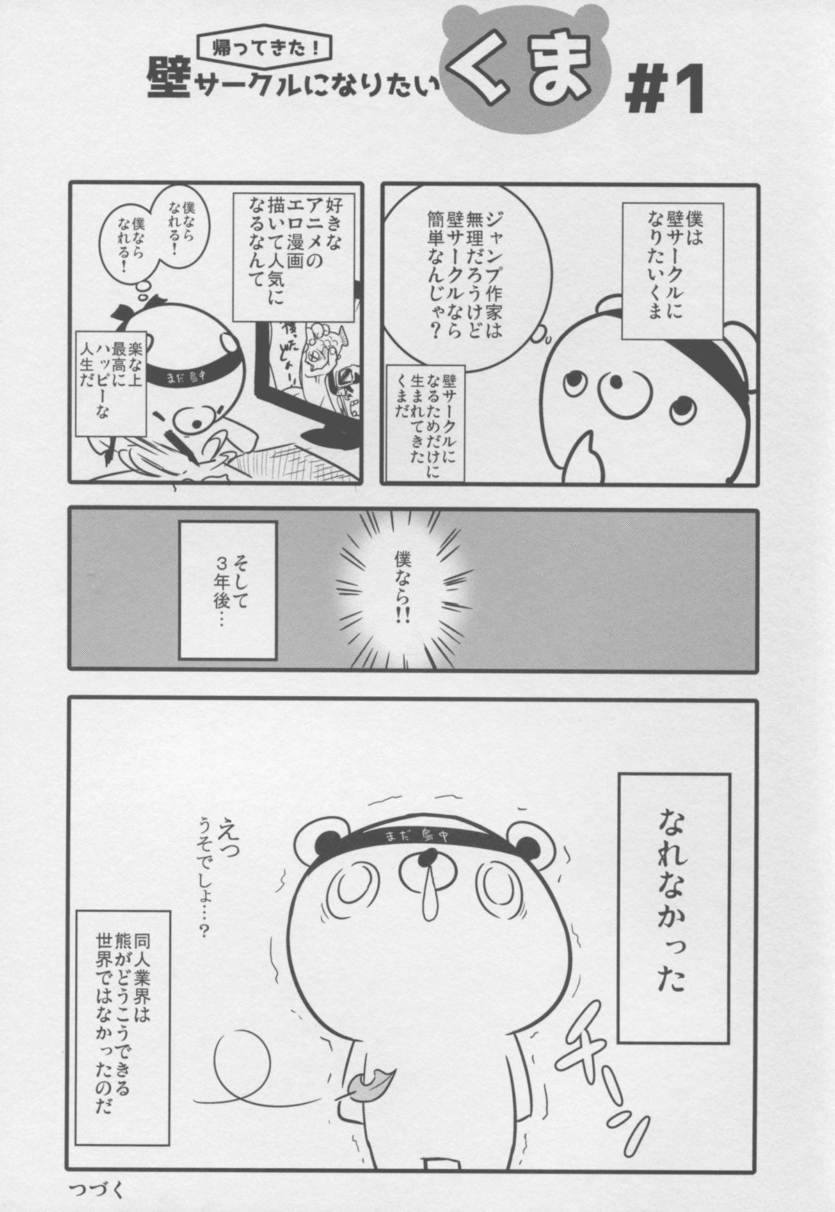 Bell-kun Gomenyo 24