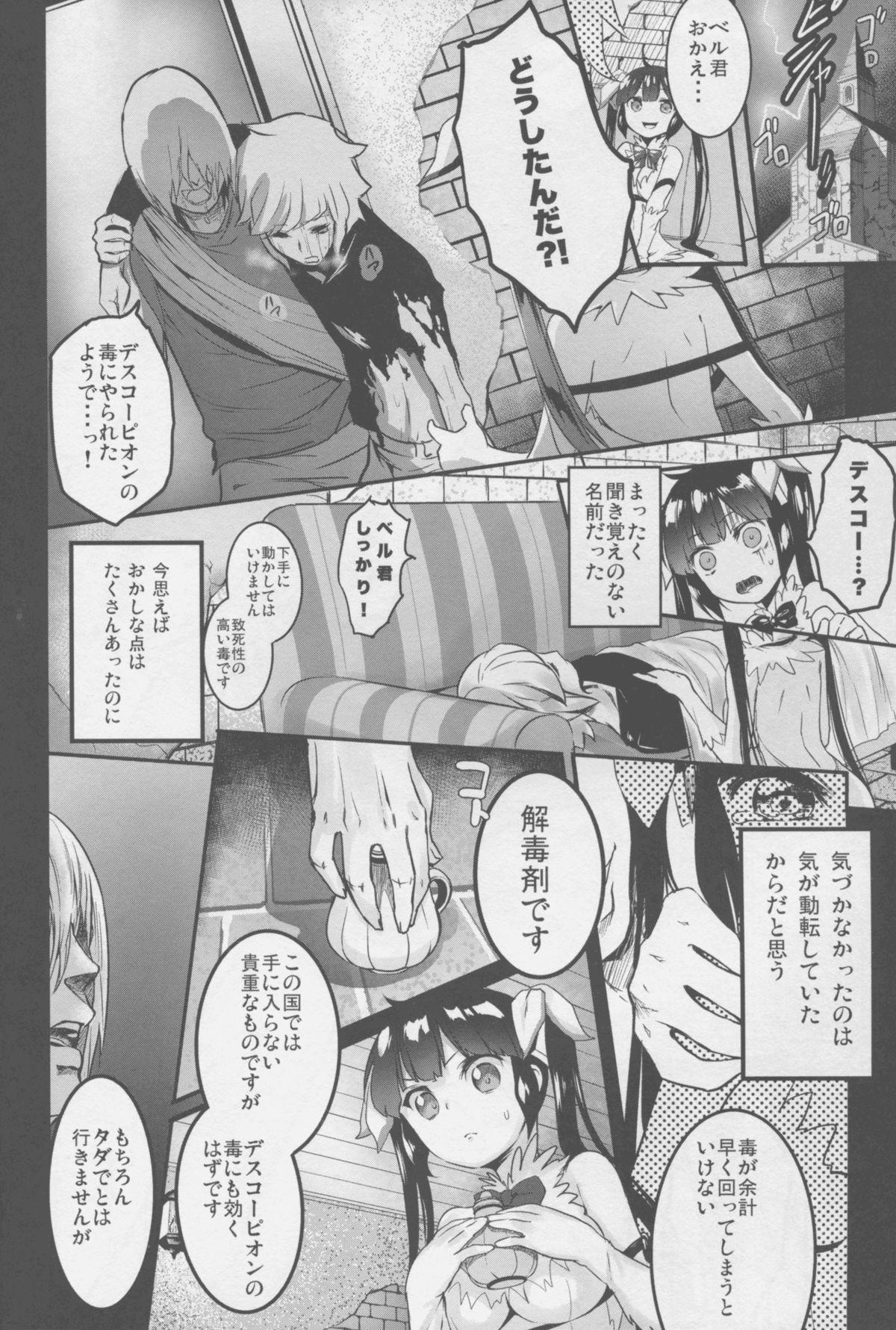 Bell-kun Gomenyo 7