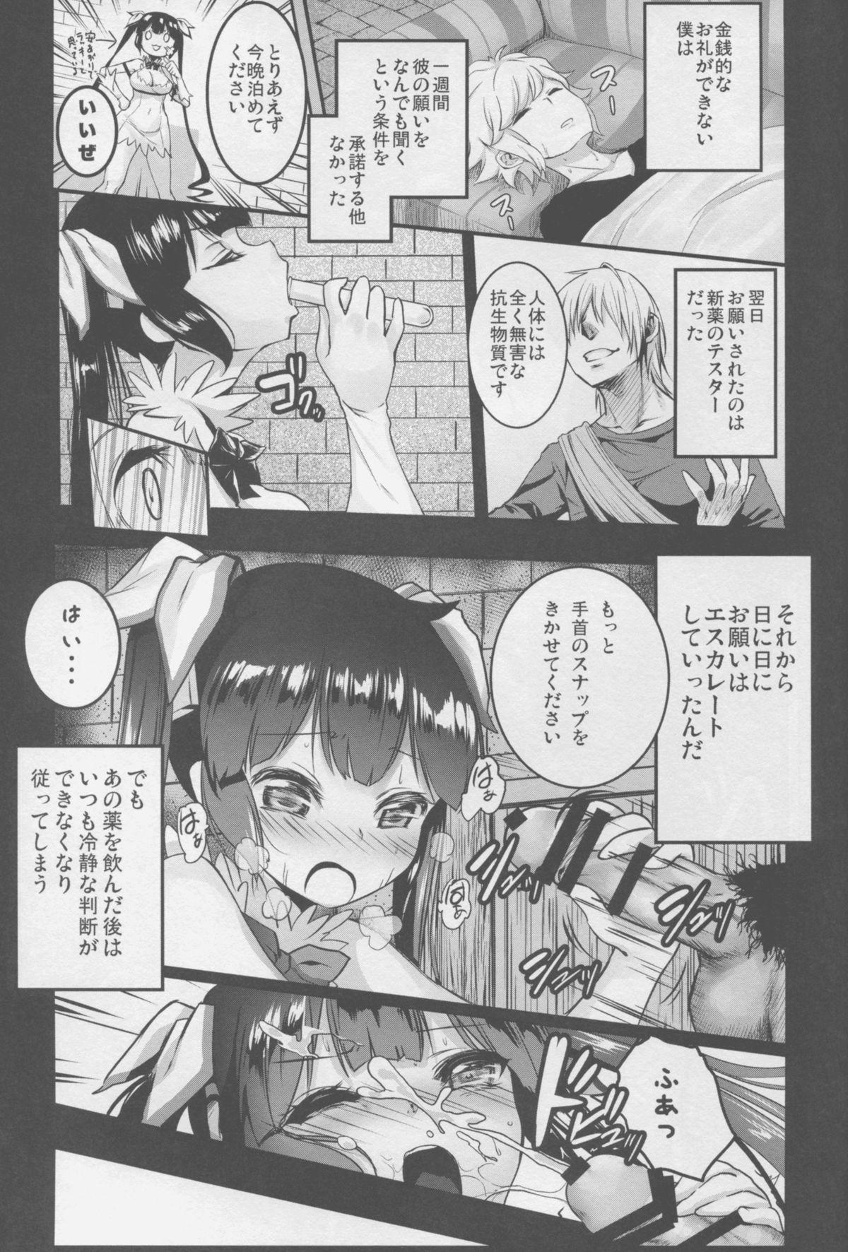 Bell-kun Gomenyo 8