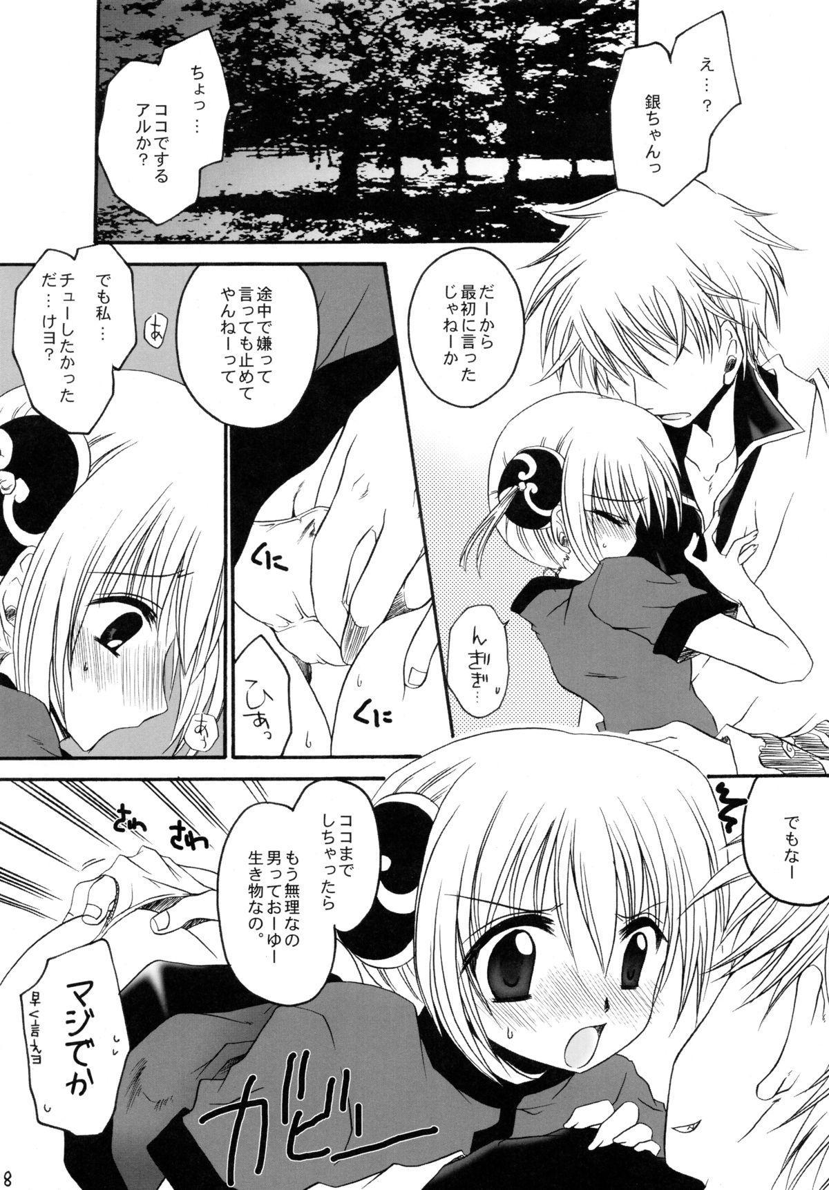 Doku Ichigo 7