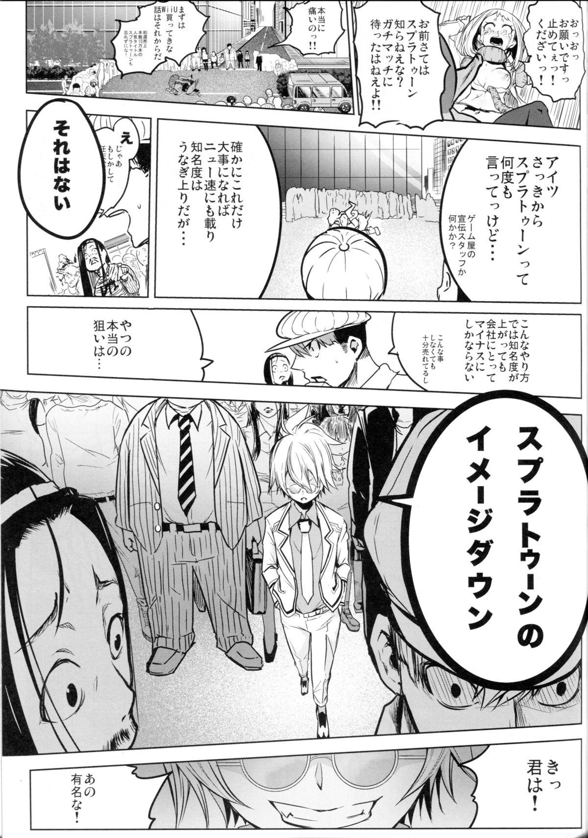 Saredo Uraraka ni! Ikari no Gachimacchi - Still Behave Uraraka! 14