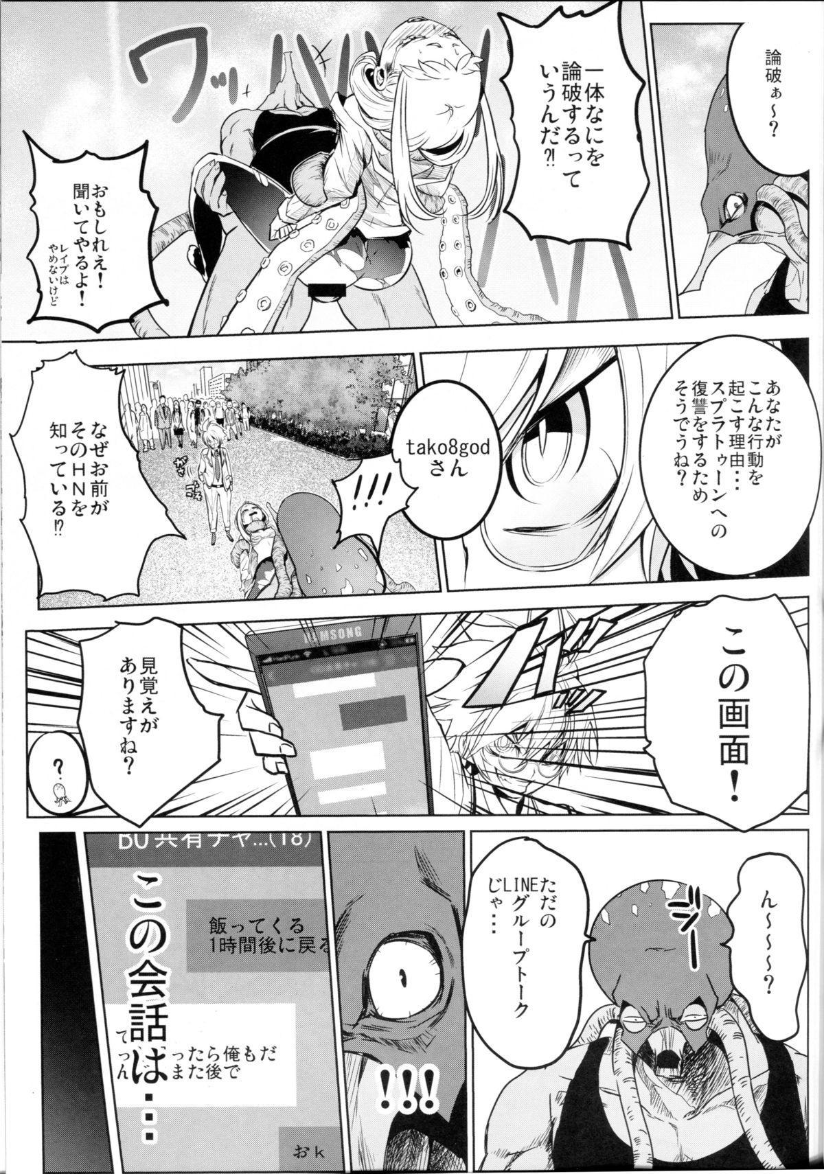 Saredo Uraraka ni! Ikari no Gachimacchi - Still Behave Uraraka! 16