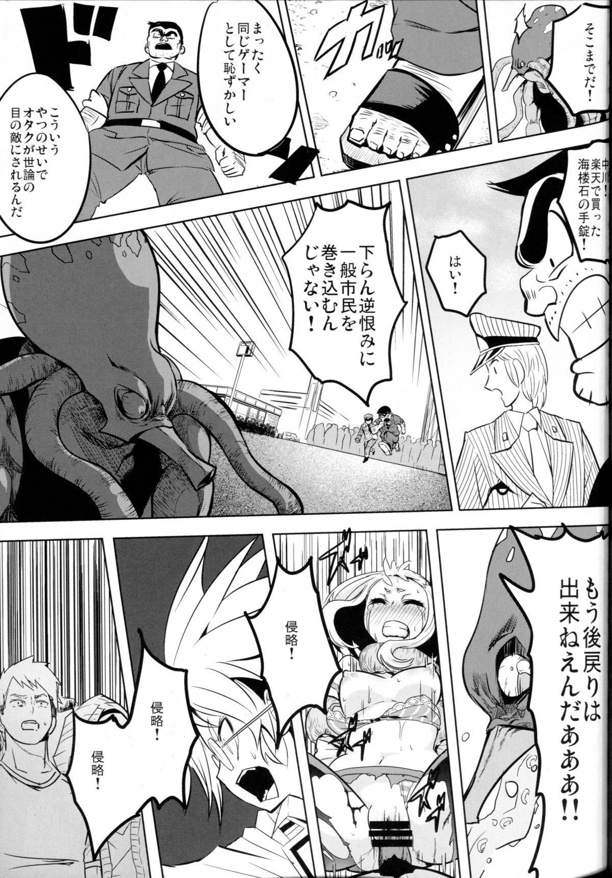 Saredo Uraraka ni! Ikari no Gachimacchi - Still Behave Uraraka! 20