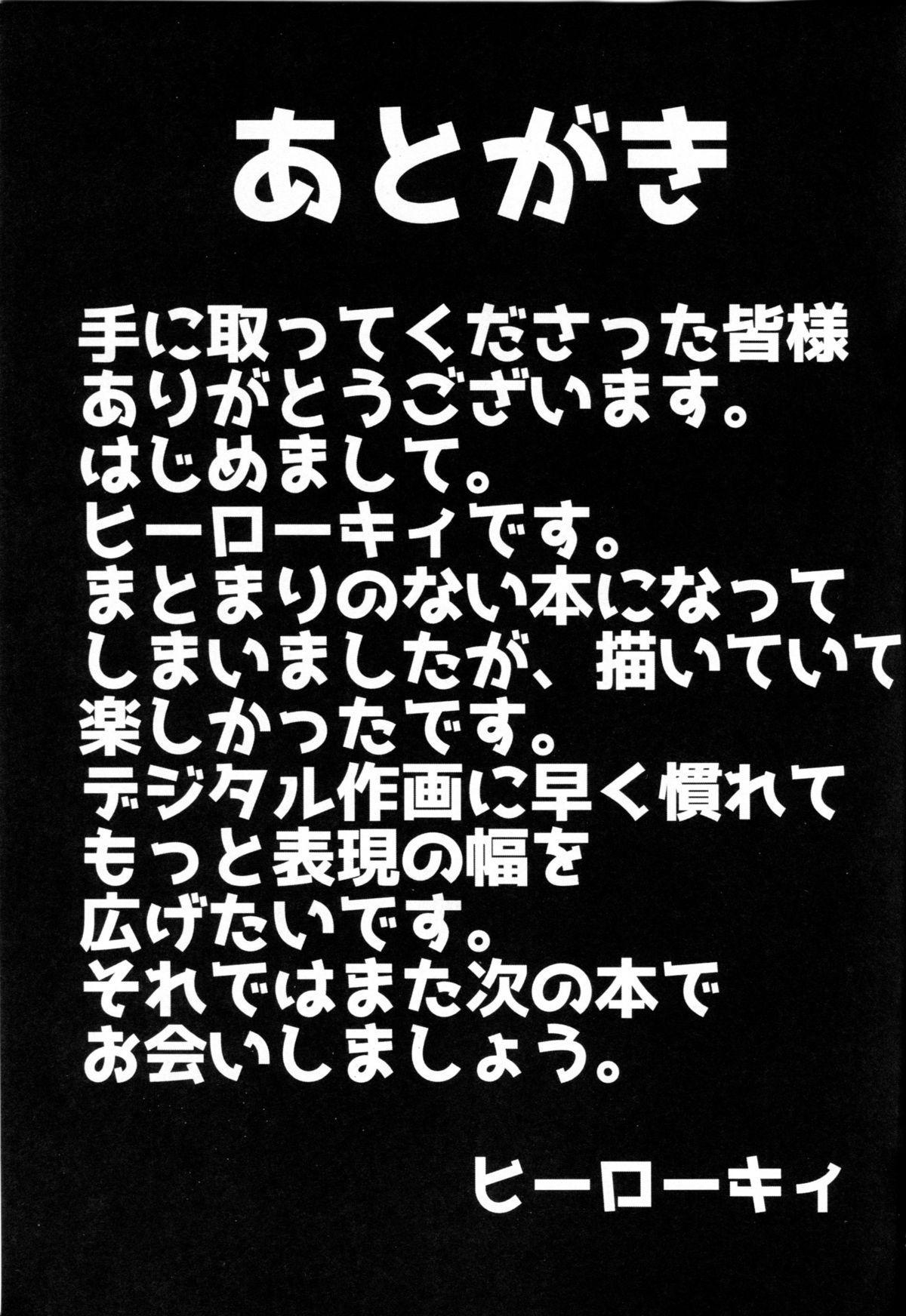 Saredo Uraraka ni! Ikari no Gachimacchi - Still Behave Uraraka! 24