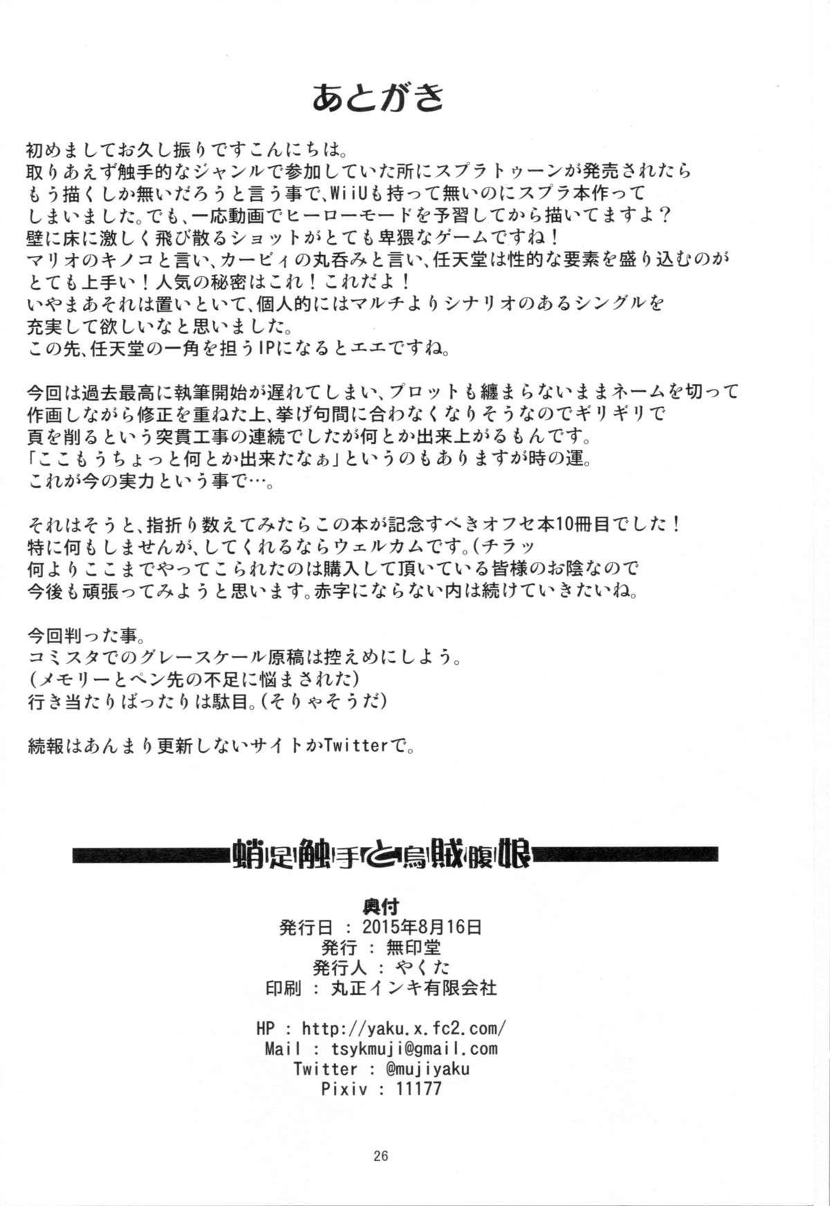 Takoashi Shokushu to Ikabara Musume 25