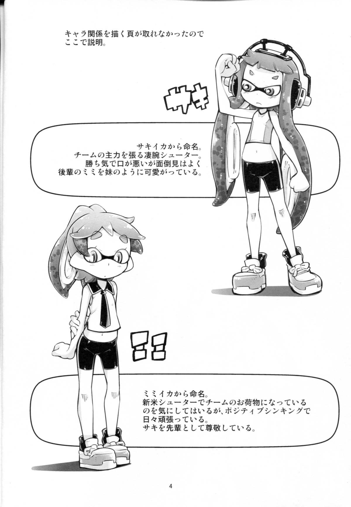 Takoashi Shokushu to Ikabara Musume 3