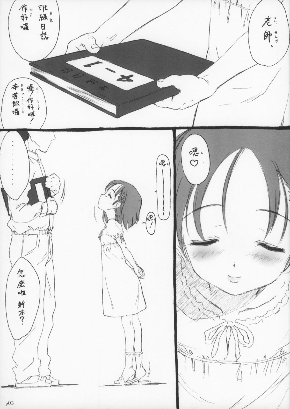 Nicchoku Touban 2