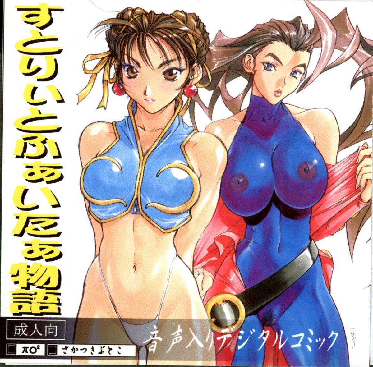 Street Fighter Monogatari 0