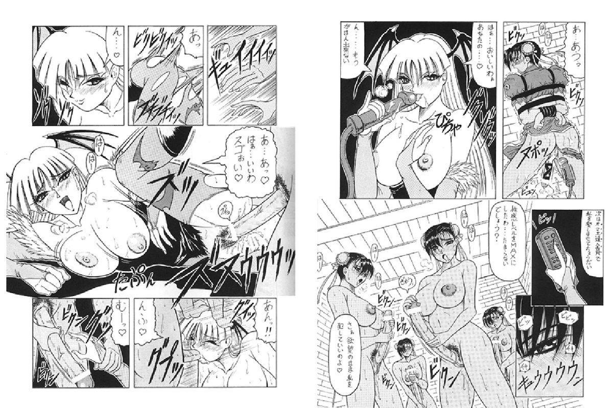 Street Fighter Monogatari 13