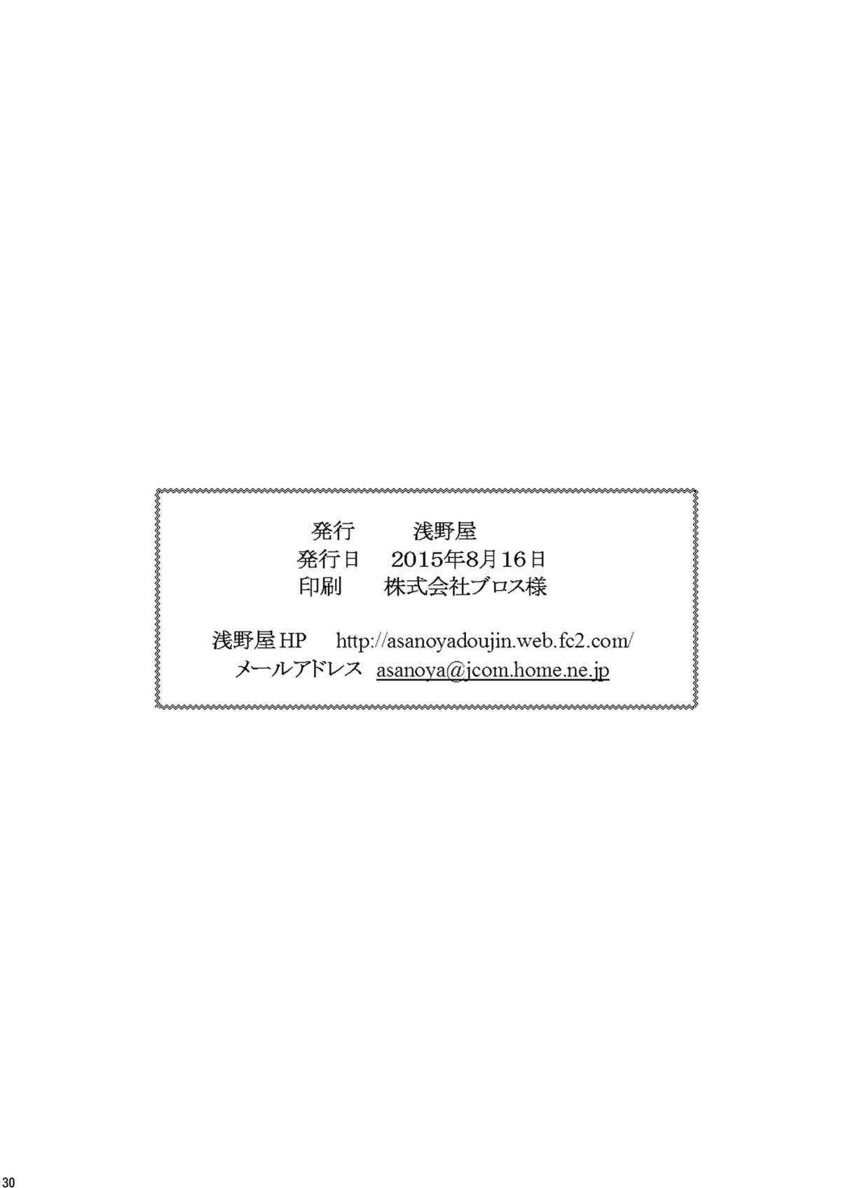 Shouhin Onna II 28