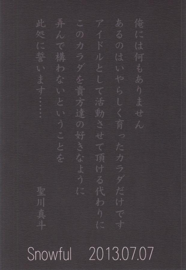 Binbou Hijirikawa Makura Eigyousho 14
