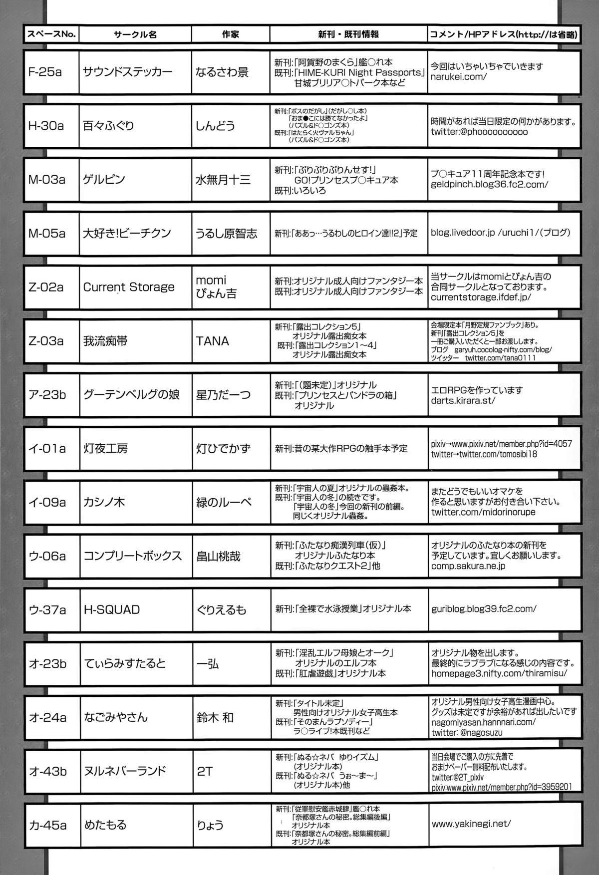 COMIC Tenma 2015-08 401