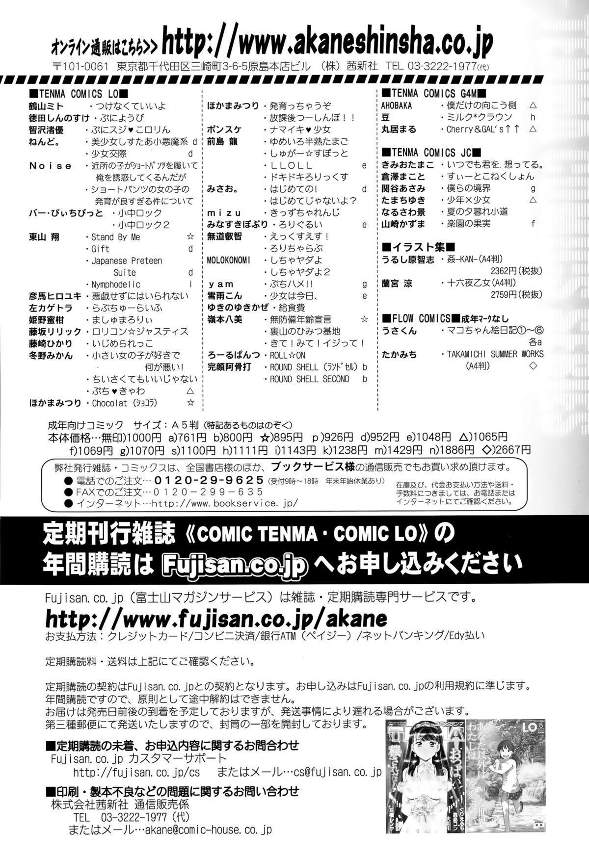 COMIC Tenma 2015-08 407