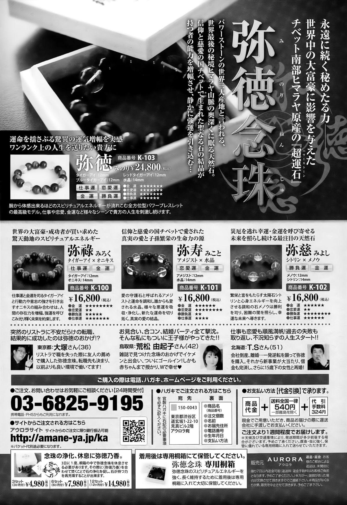 COMIC Tenma 2015-08 409