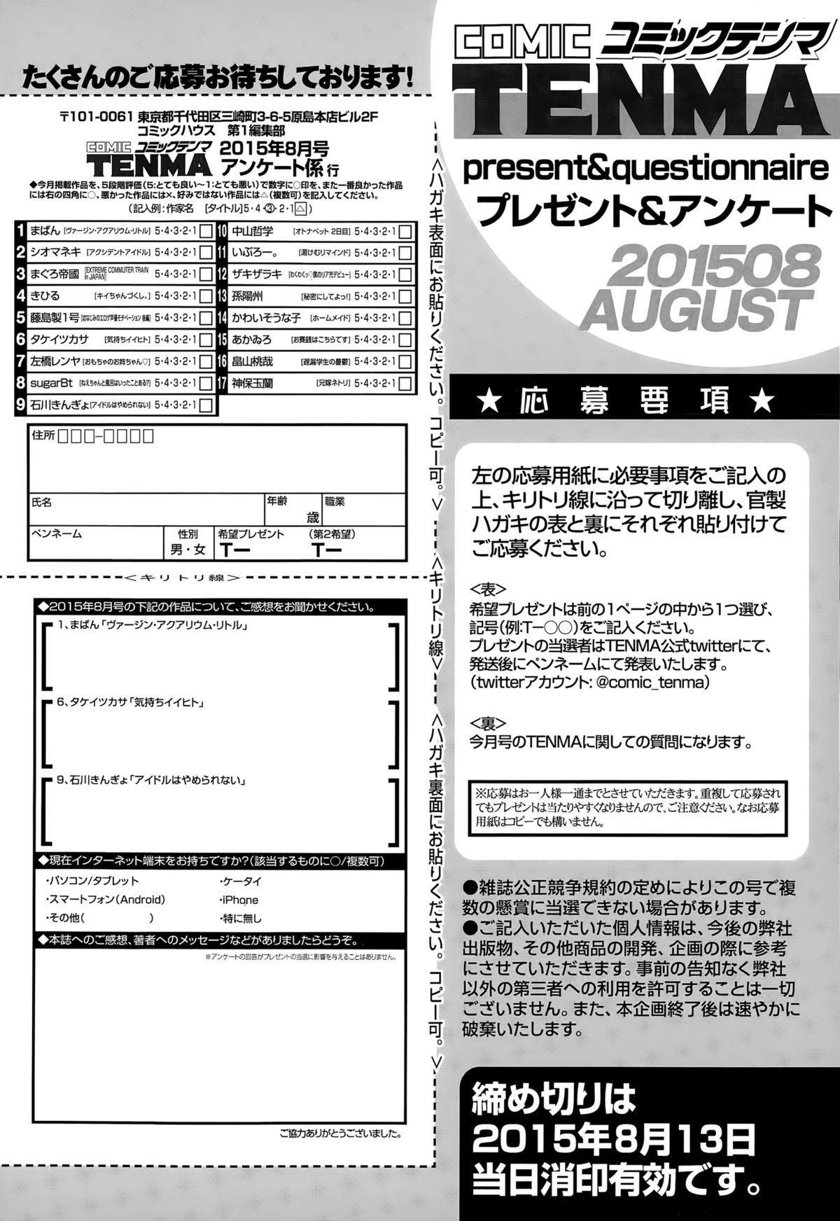 COMIC Tenma 2015-08 414