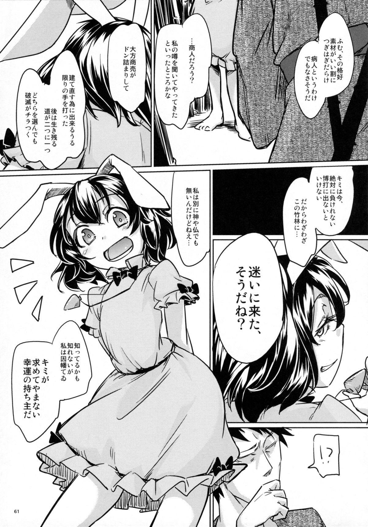 Tanetsuke Onee-san to Yukai na Zenritsusen 61