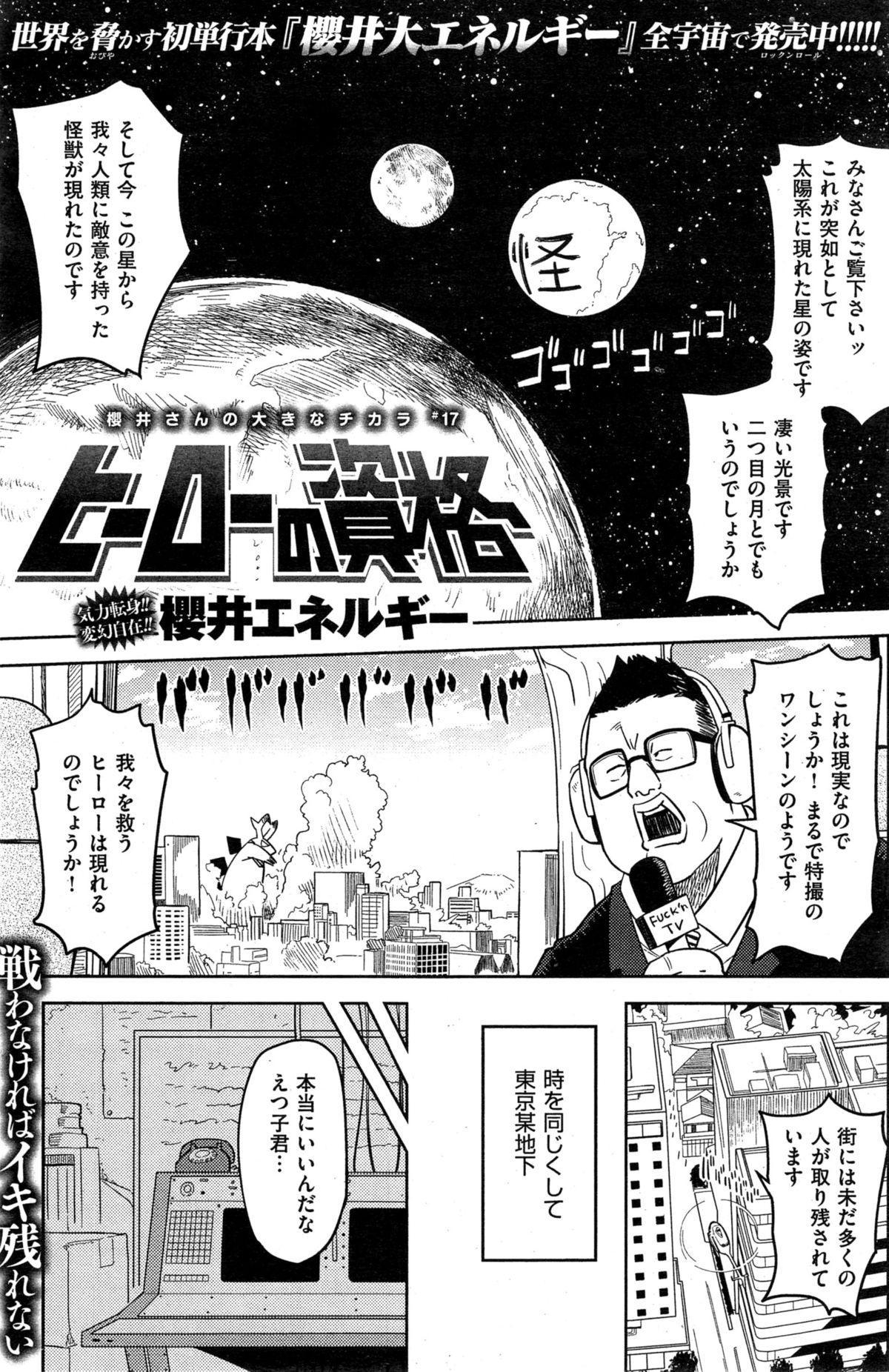 COMIC Kairakuten 2015-10 180