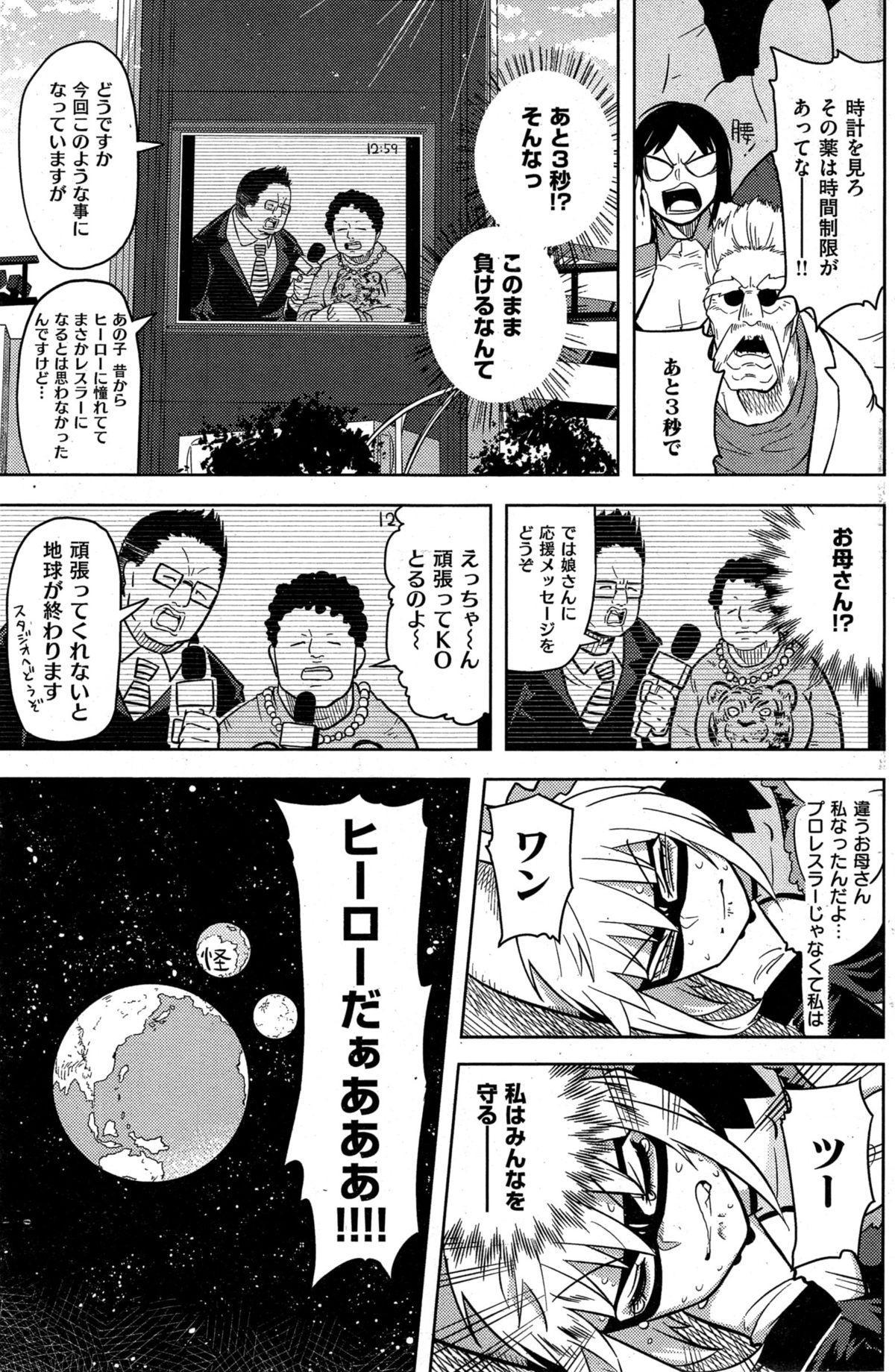 COMIC Kairakuten 2015-10 188