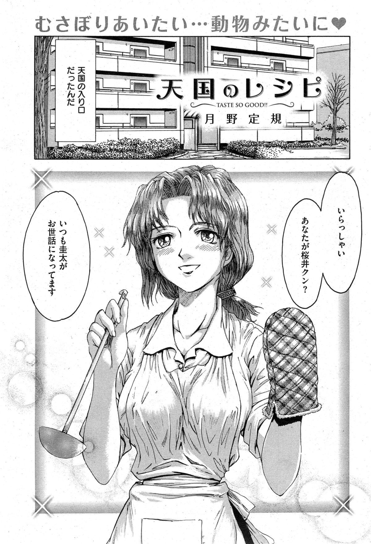 COMIC Kairakuten 2015-10 324