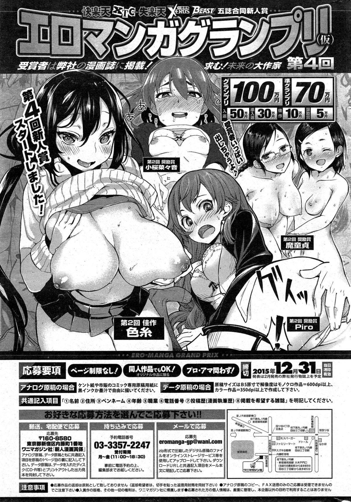 COMIC Kairakuten 2015-10 378