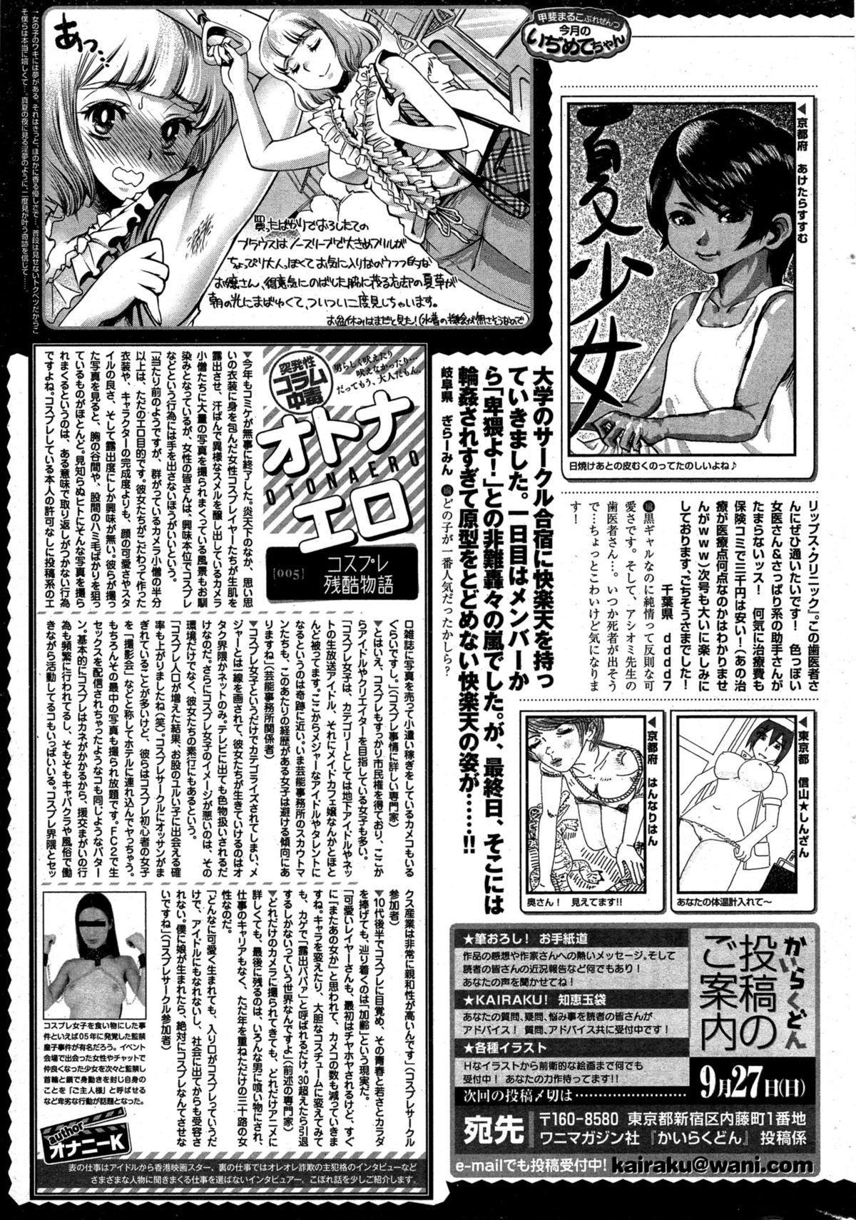 COMIC Kairakuten 2015-10 384