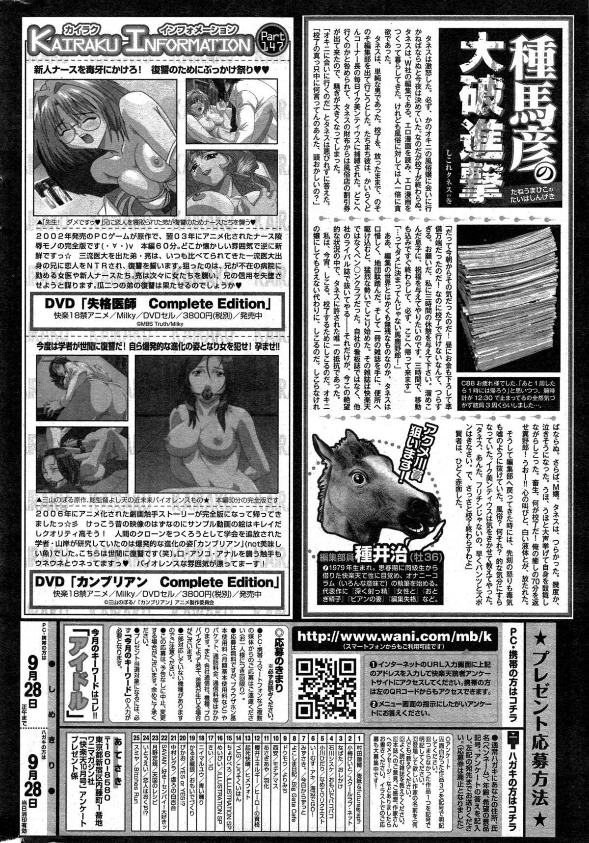 COMIC Kairakuten 2015-10 385