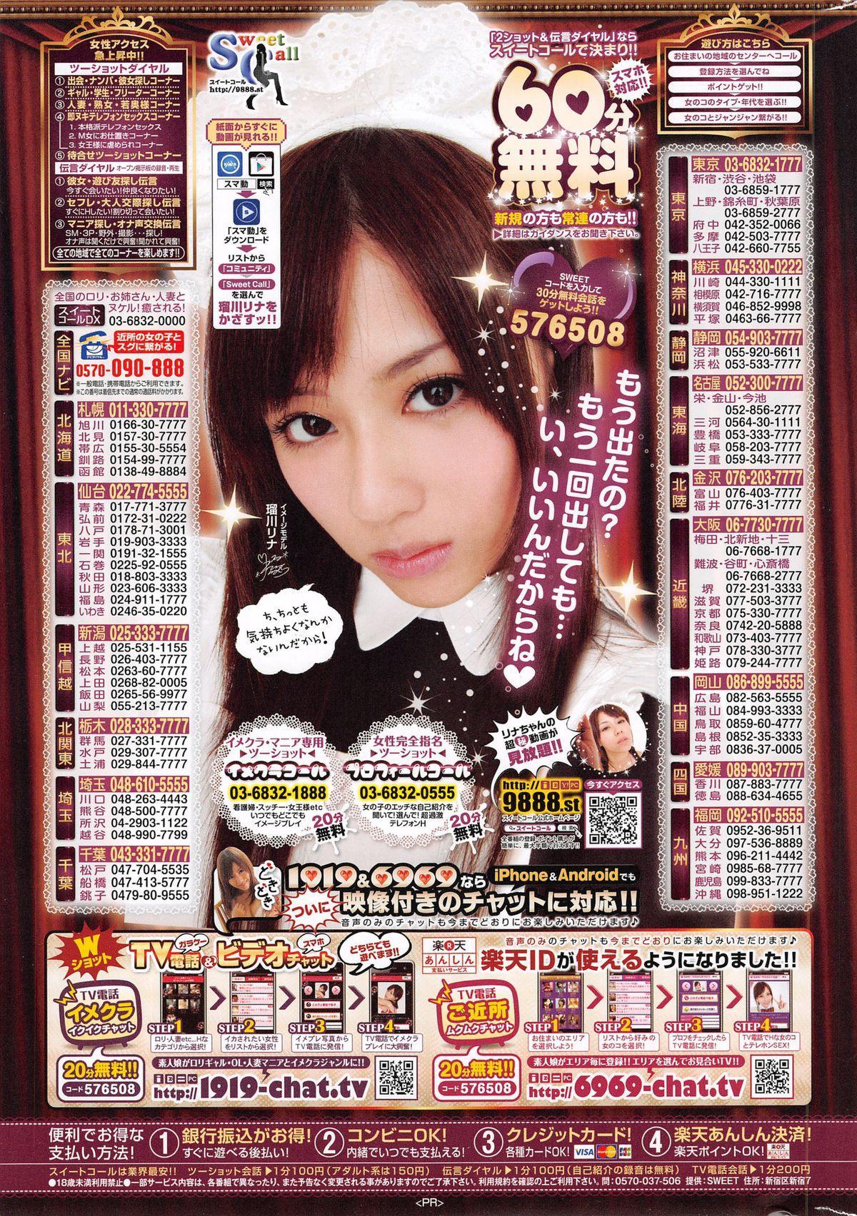 COMIC Kairakuten 2015-10 398