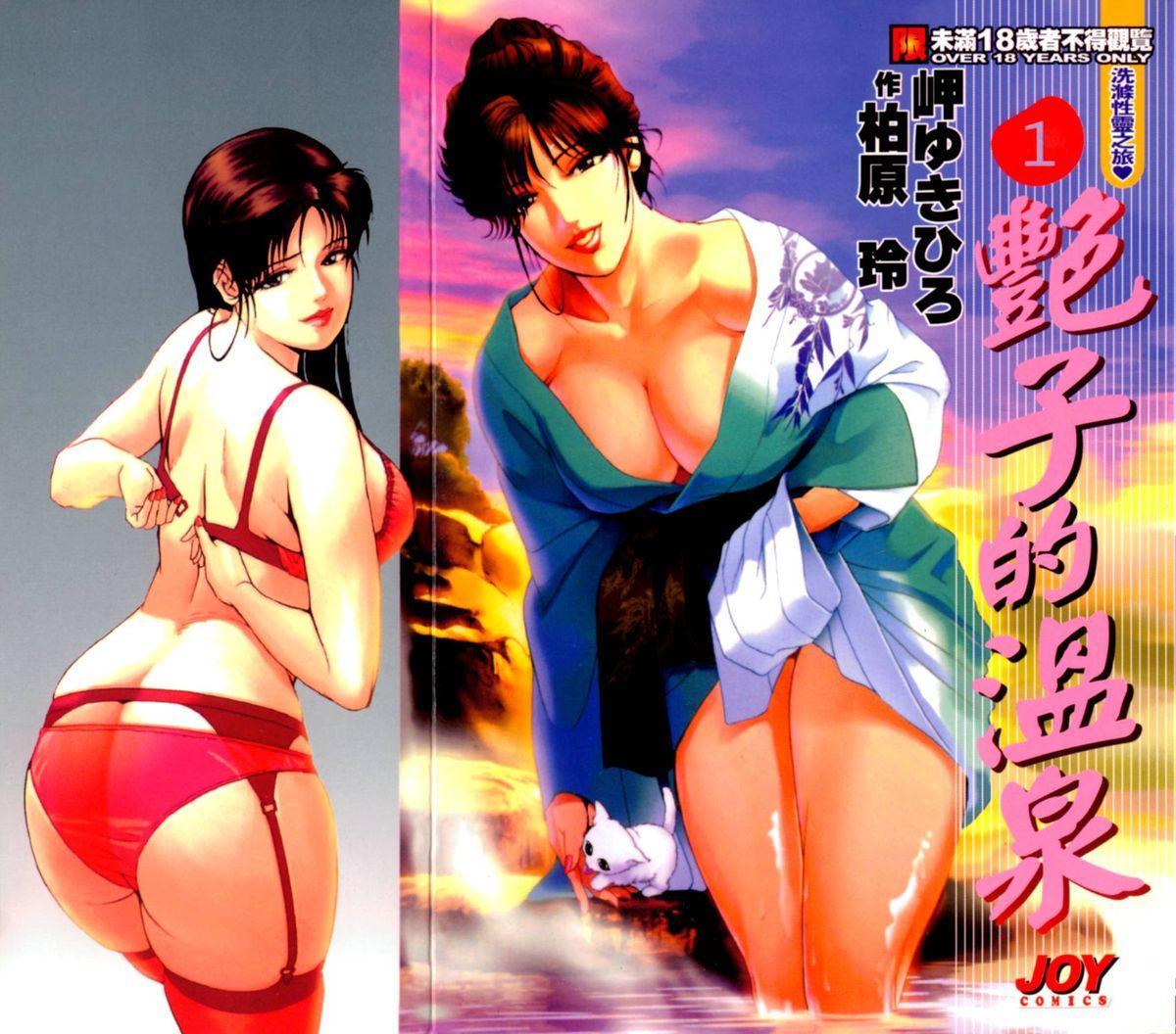 Tsuyako no Yu 1 | 艷子的温泉 1 0