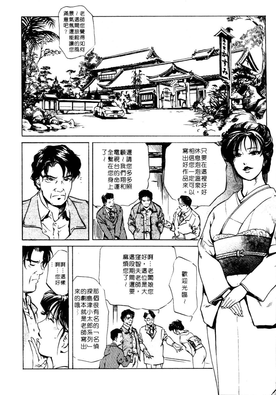 Tsuyako no Yu 1 | 艷子的温泉 1 9