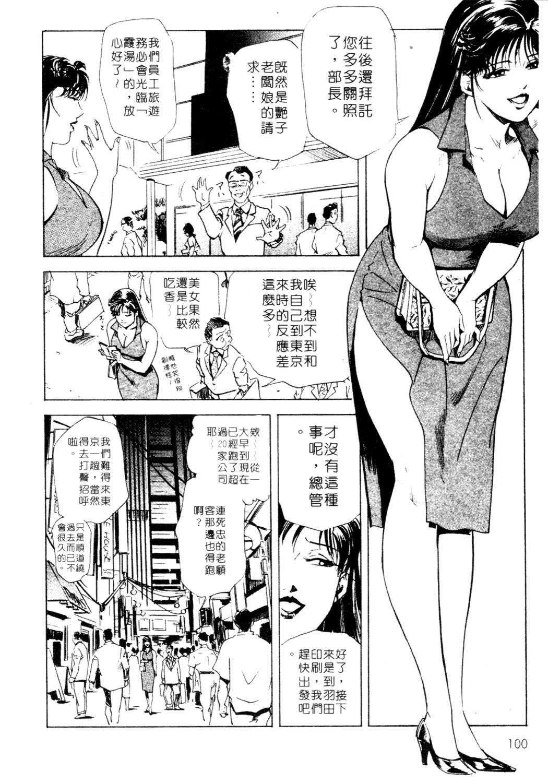 Tsuyako no Yu 1 | 艷子的温泉 1 99