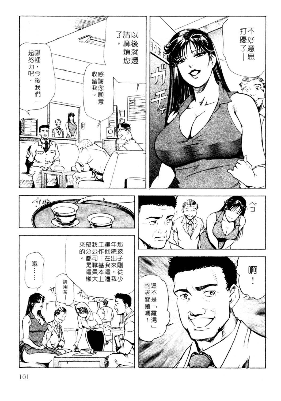 Tsuyako no Yu 1 | 艷子的温泉 1 100