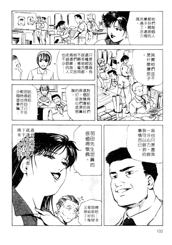 Tsuyako no Yu 1 | 艷子的温泉 1 101