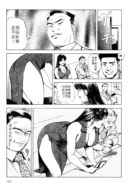 Tsuyako no Yu 1 | 艷子的温泉 1 102