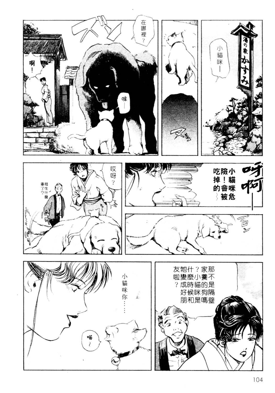 Tsuyako no Yu 1 | 艷子的温泉 1 103
