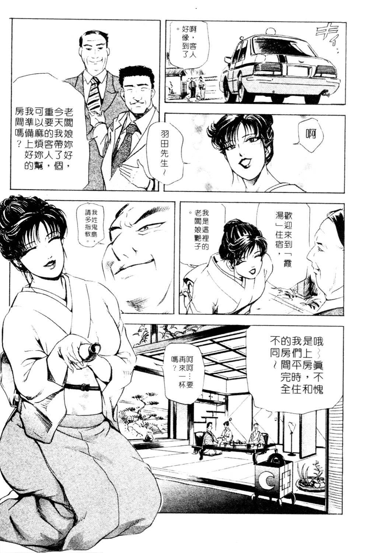 Tsuyako no Yu 1 | 艷子的温泉 1 104