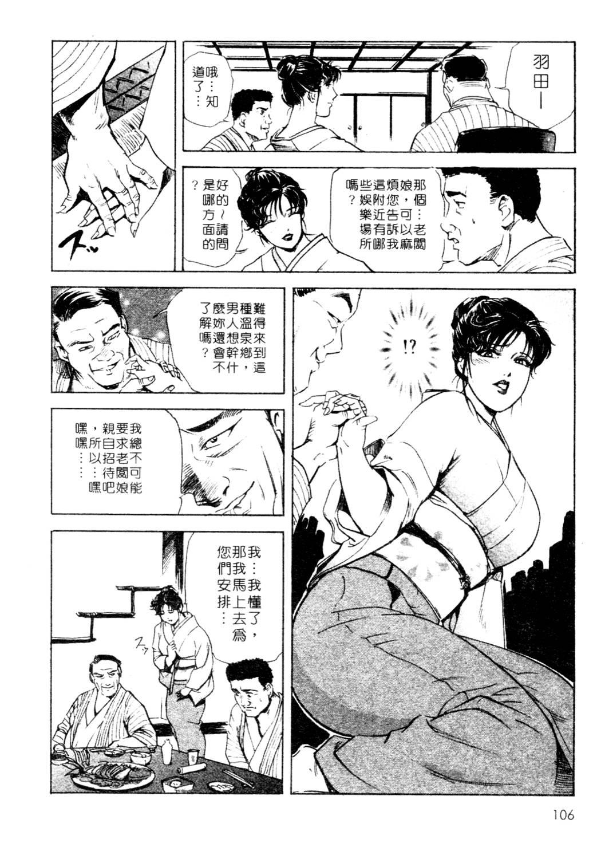 Tsuyako no Yu 1 | 艷子的温泉 1 105