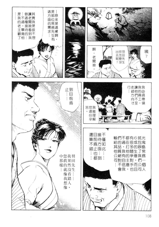 Tsuyako no Yu 1 | 艷子的温泉 1 107
